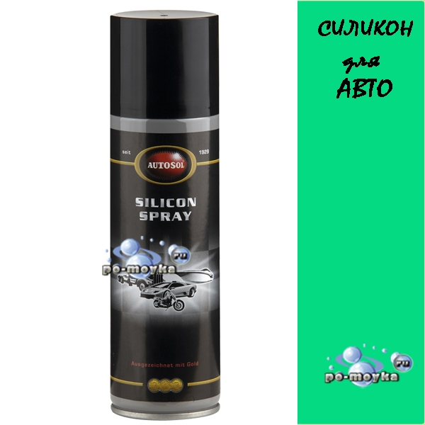 silicone spray 300 мл от autosol - спрей-силикон автомобильный